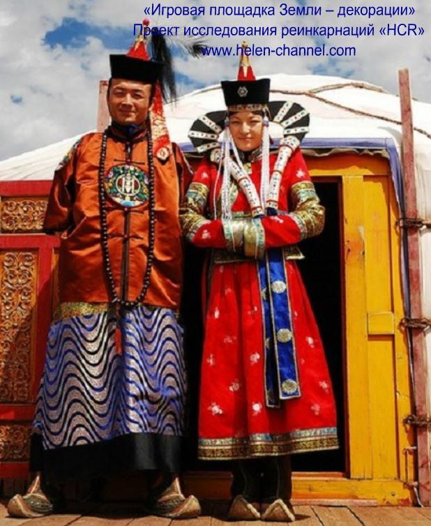 Mongolian-couple